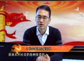 新時代提升基層組織力(主講人:中共中央黨校(國家行政學院)講師孫林)
