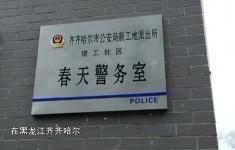 04-警徽閃耀 黨旗高揚