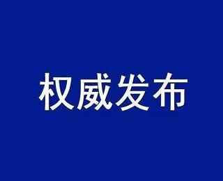 2019年西藏內地西藏初中班(校)招生規定發布