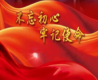 """西藏高標準推進""""不忘初心、牢記使命""""主題教育:嚴守紀律規矩弘揚優良作風"""