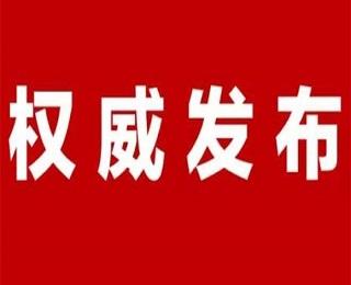 西藏自治區高等學校學生資助政策簡介(本、專科學生)