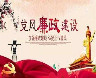 西藏消防救援總隊加強黨風廉政建設