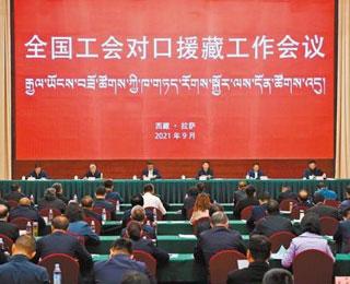 全国工会对口援藏工作会议召开