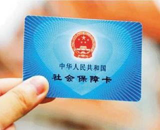 西藏正式启用社保卡发放养老金