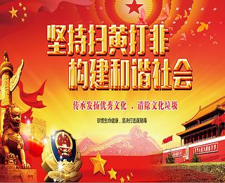 """西藏开展2019""""扫黄打非""""第二次联合专项行动"""