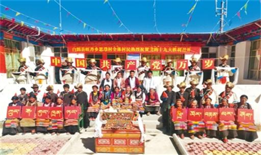 西藏各地干部群众收听收看十九大开幕盛况