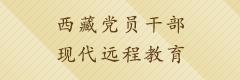 西藏黨員干部現代遠程教育