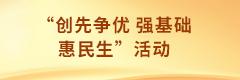 """""""創先爭優 強基礎 惠民生""""活動"""
