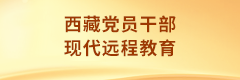 西藏党员干部现代远程教育