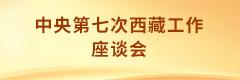 中央第七次西藏工作座谈会