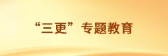 """""""三更""""专题教育"""