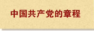 中國共產黨的章程